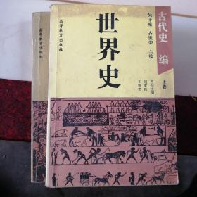 世界史:古代史编下卷