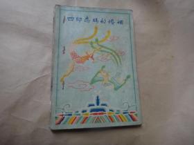 四郎志玛的婚姻(彩色版连环画)外封陈旧 书背有破缺 如书影