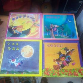 儿童音乐故事宝盒:第1,2,3,4册(4册合售)精装