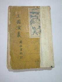 三国演义(第上册)《民国版》