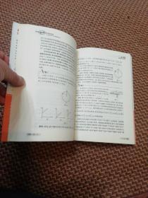 王金战学习揭秘系列:物理是怎样学好的(高中版)