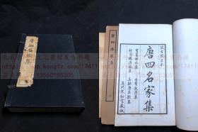 未售唯一 《唐四名家集》 民国丙寅1926年上海涵芬楼影印汲古阁本 原函原装白纸四册全