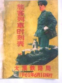 太原铁路局旅客列车时刻表(1962年6月1日实行)【复印件.不退货】