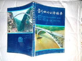 当代四川公路桥梁(1988年1版1印
