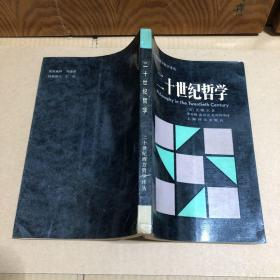 二十世纪哲学 (二十世纪西方哲学译丛)原版书