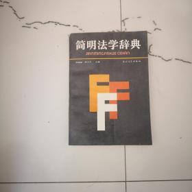 简明法学辞典