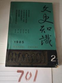 文史知识1985年第2期0.99元