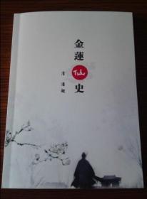金莲仙史-清-潘昶著作 全真七子成道记