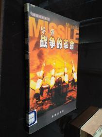 导弹:战争的革命