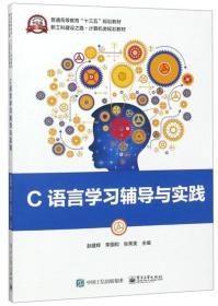 "C语言学习辅导与实践/新工科建设之路·计算机类规划教材·普通高等教育""十三五""规划教材"