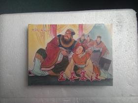 末开封原创连环画,东汉演义连环画50开小精之《王莽篡汉》绘画:高巨峰