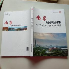 南京城市地图集