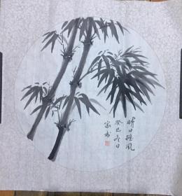 赵家书国画墨竹一幅 50X50