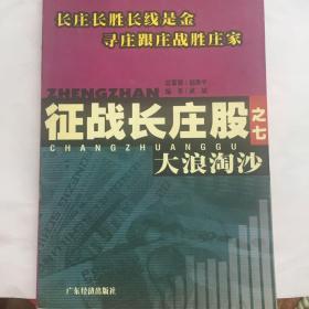 正版现货 征战长庄股 之七 大浪淘沙 武斌 编著 广东经济出版社出版 图是实物
