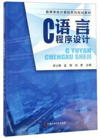 C语言程序设计/宋士银