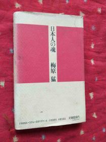 日文原版书 日本人の魂―