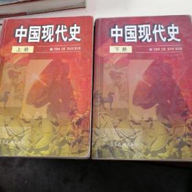 中国现代史 上册