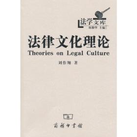 法律文化理论