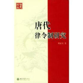 唐代律令制研究——法史论丛