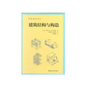 建筑结构与构造
