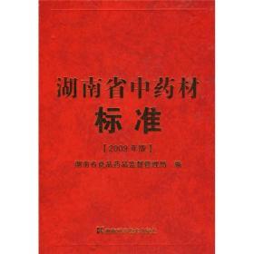 湖南省中药材标准(2009年版)