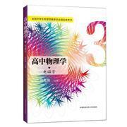 高中物理学3 电磁学  9787539274393