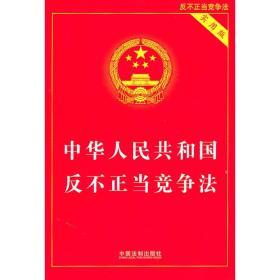 中华人民共和国反不正当竞争法(实用版)