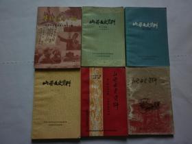 《山西文史资料》(总第21、25、34、61-62、91、106辑)【六册合售、参阅描述】