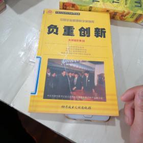 中国企业管理科学案例  负重创新  天津隆庆集团