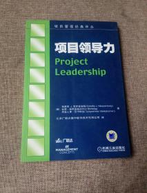 项目领导力/项目管理经典译丛