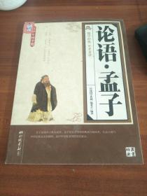 传统国学典藏:论语·孟子