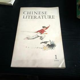 中国文学<1974.1>英文