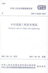 中华人民共和国国家标准 GB/T51224-2017 乡村道路工程技术规范15112.30133长安大学/安宜建设集团有限公司/中国建筑工业出版社