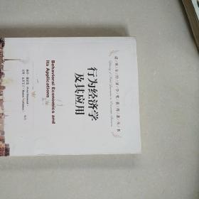 诺贝尔经济学奖获得者丛书:行为经济学及其应用