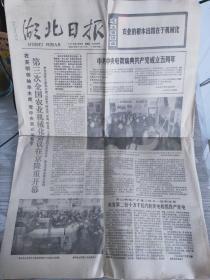 湖北日报 1978年1月5日
