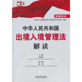 中华人民共和国出境入境管理法解读