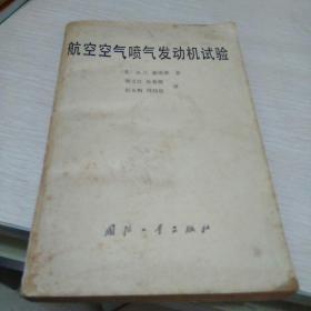 《航空空气喷气发动机试验》82年1版1印1600册