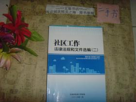 社区工作法律法规和文件选编 二(135页》