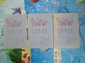 老汉语拼音本 (3本合售)