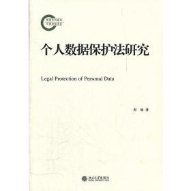 个人数据保护法研究
