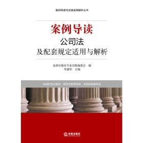 案例导读:公司法及配套规定适用与解析