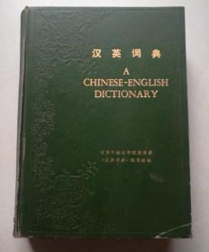 精装16开:英汉词典
