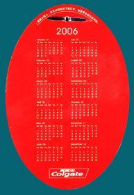 年历卡-2006 牙刷广告年历卡  全新