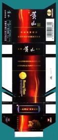 卡纸烟标-安徽中烟公司 黄山烟卡纸拆包标