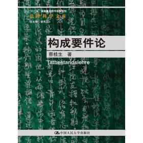 """构成要件论(法律科学文库;""""十二五""""国家重点图书出版规划;北京市社会科学理论著作出版基金资助)"""