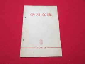 学习文选 1963年3