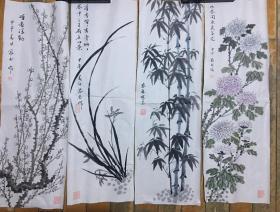 江苏教育学院附属高级中学高级教师 赵家书 梅兰竹菊四条屏