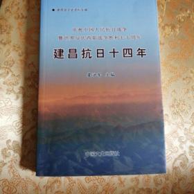建昌抗日十四年