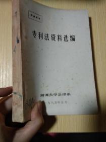 专利法资料选编