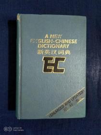 《新英汉词典:增补本》